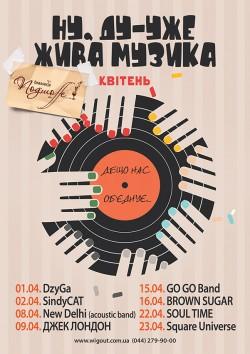 Музыкальная афиша на апрель от BESTia, Аутпаба и Подшоffе
