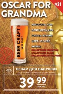 Дегустация пива Oscar for Grandma от ZIP