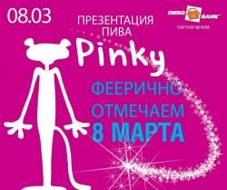 Pinky от харьковской Пробки