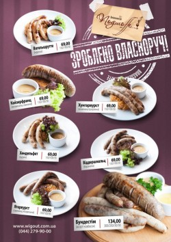 Колбаски собственного производства в Подшоффе