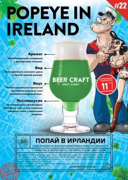 Popeye in Ireland — новый сезонный сорт от днепропетровской пивоварни Zip