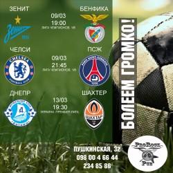 Лига Европы и Лига Чемпионов в пабе ProRock