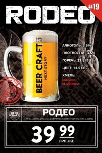 Дегустация пива Rodeo из Днепропетровска