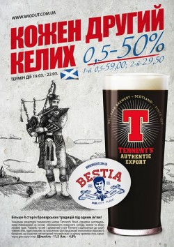 Акция на Tennent's Stout в BESTia