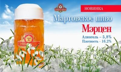 Single Hop Ale Galaxy и Мэрцен - новинки из Ровно и Харькова