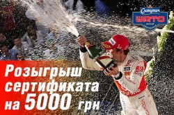 Формула-1 и дегустации пива в Славутич Шато