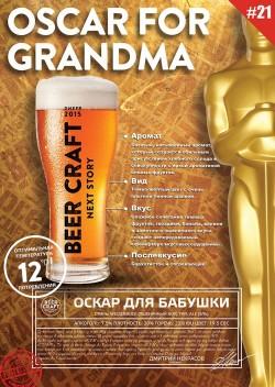 Oscar for Grandma — новый сезонный сорт от днепропетровской пивоварни Zip