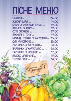Постное меню в Подшоффе