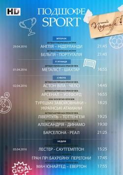 Спортивные трансляции в Подшоффе, BESTia и Аутпабе