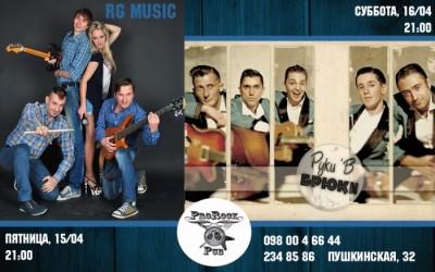 Живая музыка от RG Music и Руки'в Брюки в пабе ProRock