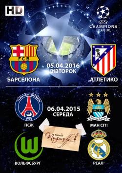 Лига Чемпионов и Лига Европы в Подшоффе, Аутпабе и BESTia