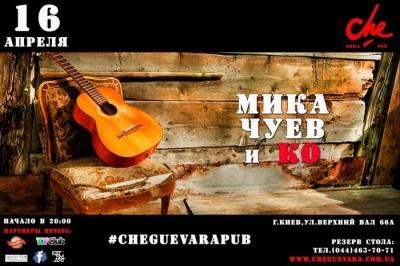 Живая музыка в пабе Че Гевара
