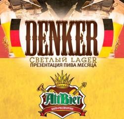 Denker - новый сезонный сорт от харьковского Альтбира
