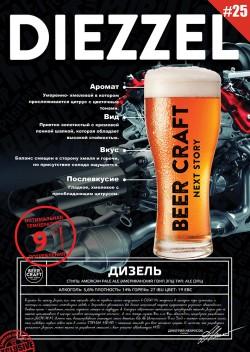 Diezzel — новый сезонный сорт от днепропетровской пивоварни Zip