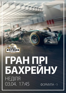 Формула-1 и El Classico в Подшоффе, Аутпабе и BESTia