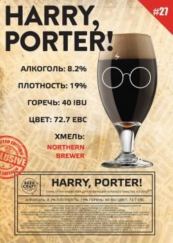 Harry Porter — новый сезонный сорт от днепропетровской пивоварни Zip