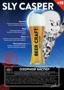 Sly Casper — новый сезонный сорт от днепропетровской пивоварни Zip