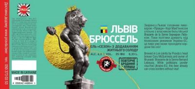 Львів – Брюссель - новинка от львовской Правды