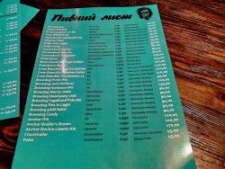 Тестовое открытие и новое чешское пиво в Мохнатий Хміль