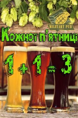 Акция на пиво в Military Pub