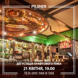 Дегустация закарпатского пива Ципа в Pilsner