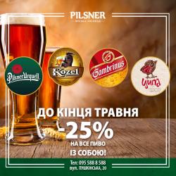 Весенняя скидка на пиво в Pilsner