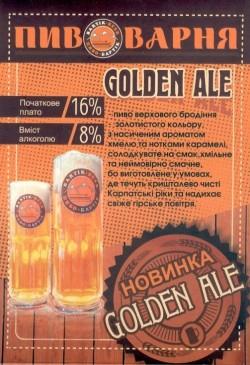 Varvar Black IPA и Golden Ale - новинки от Лесопилки и Skilandhouse
