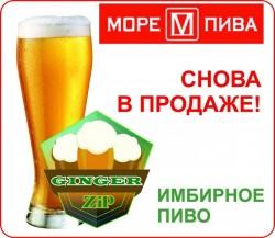 Zip Ginger и Пшеничное - новинки из Днепропетровска и Николаева