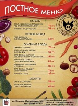 Постное меню в Чёрном Поросёнке