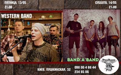 Живая музыка от Western band и Band'a'band в пабе ProRock