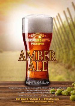 Amber Ale - новинка от Космополита
