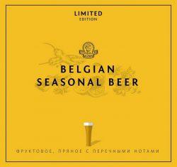 Belgian seasonal beer - новый сезонный сорт от Пивной думы