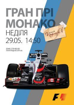 Гран-при Монако в Подшоффе, Аутпабе и BESTia