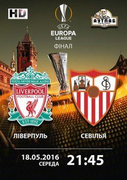 Финал Лиги Европы в Подшоффе, Аутпабе и BESTia