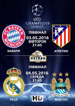 Полуфиналы Лиги Чемпионов в Подшоффе, Аутпабе и BESTia