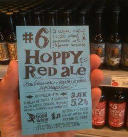 #6 Hoppy Red Ale - новое фирменное пиво от Goodwine