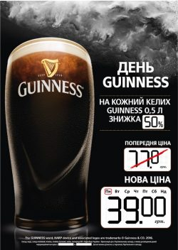 Скидка 50% на Guinness в Andrew's Irish Pub