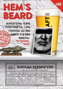 Hem`s beard — новый сезонный сорт от днепропетровской пивоварни Zip