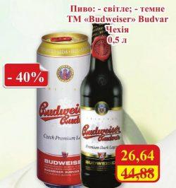 Акция на Hoegaarden и Budweiser Budvar