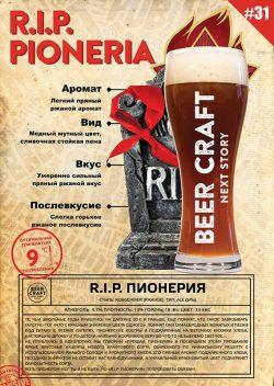 R.I.P. Пионерия — новый сезонный сорт от днепропетровской пивоварни Zip