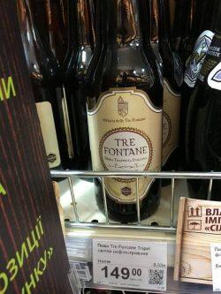 Итальянское траппистское пиво Tre Fontane в Украине