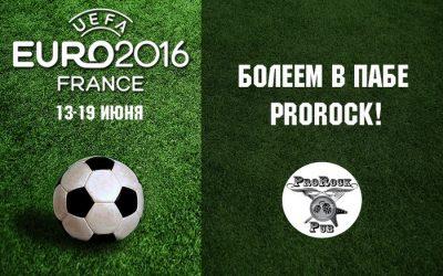 Футбол в пабе ProRock