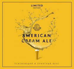 American cream ale - новый сезонный сорт от Пивной думы