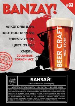 Banzai — новый сезонный сорт от днепропетровской пивоварни Zip