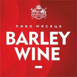 Barley Wine в понимании харьковского Альтбира