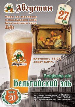 In Brugge и Бельгийский эль - новинки из Киева и Полтавы