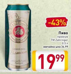 Акция на пиво Praga и Zähringer в Сильпо и Billa
