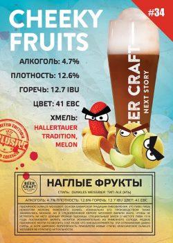 Cheeky Fruits — новый сезонный сорт от днепропетровской пивоварни Zip