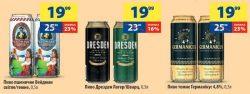 Акции на пиво в Еко-маркет и Сильпо