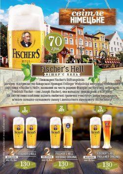 Fischer's Hell снова в Украине